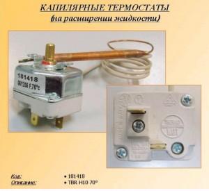 Фотография капилярных термостатов для водонагревателей