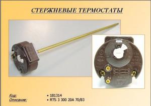 Фотография стержневых термостатов для водонагревателей