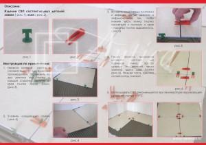Фото инструкция укладки плитки с применением СВП